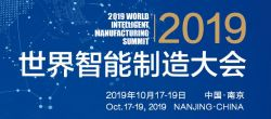 The 4th World Intelligent Manufacturing Conference(WIMC) (Nanjing)